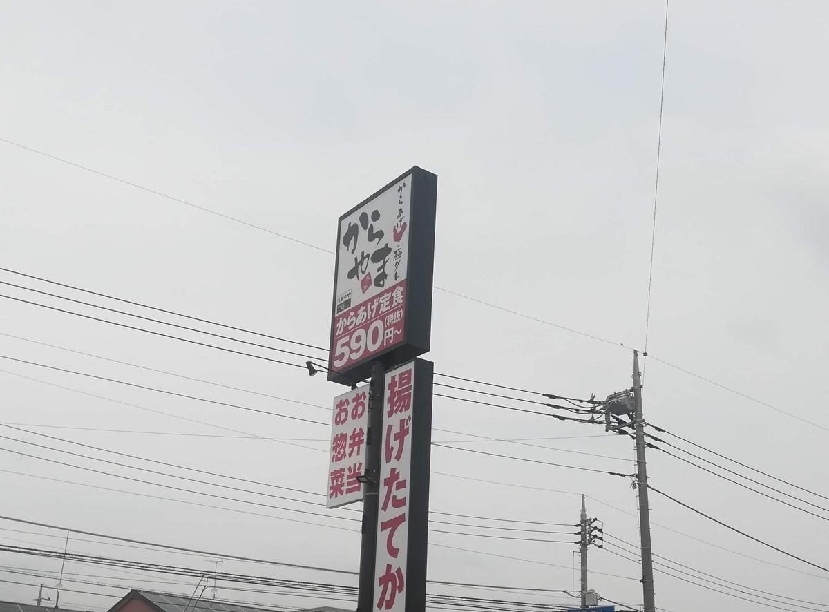 街で見かける『からやま』の看板