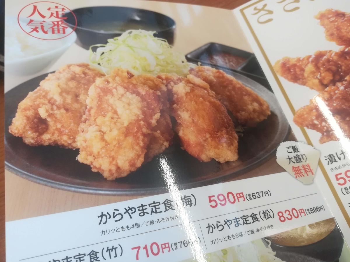 一番オーソドックスな『からやま定食』の梅は590円!