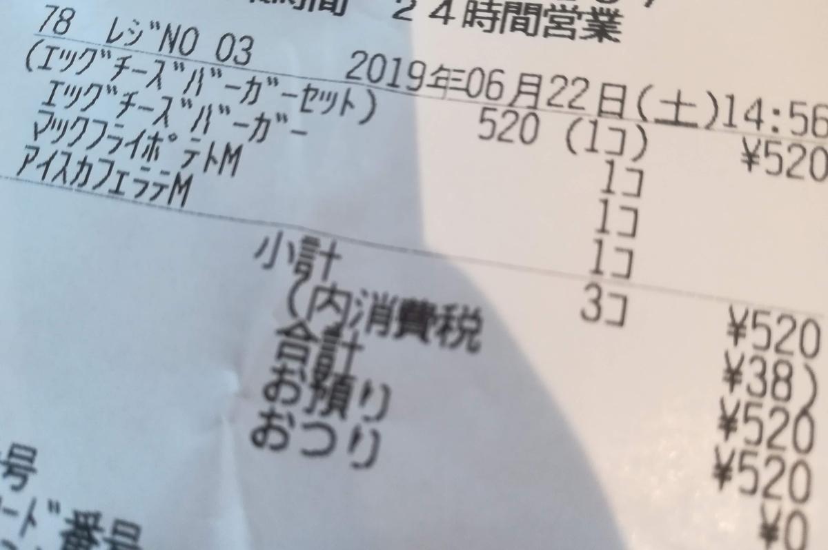 エグチのバリューセットでカフェラテをMサイズにすると520円!