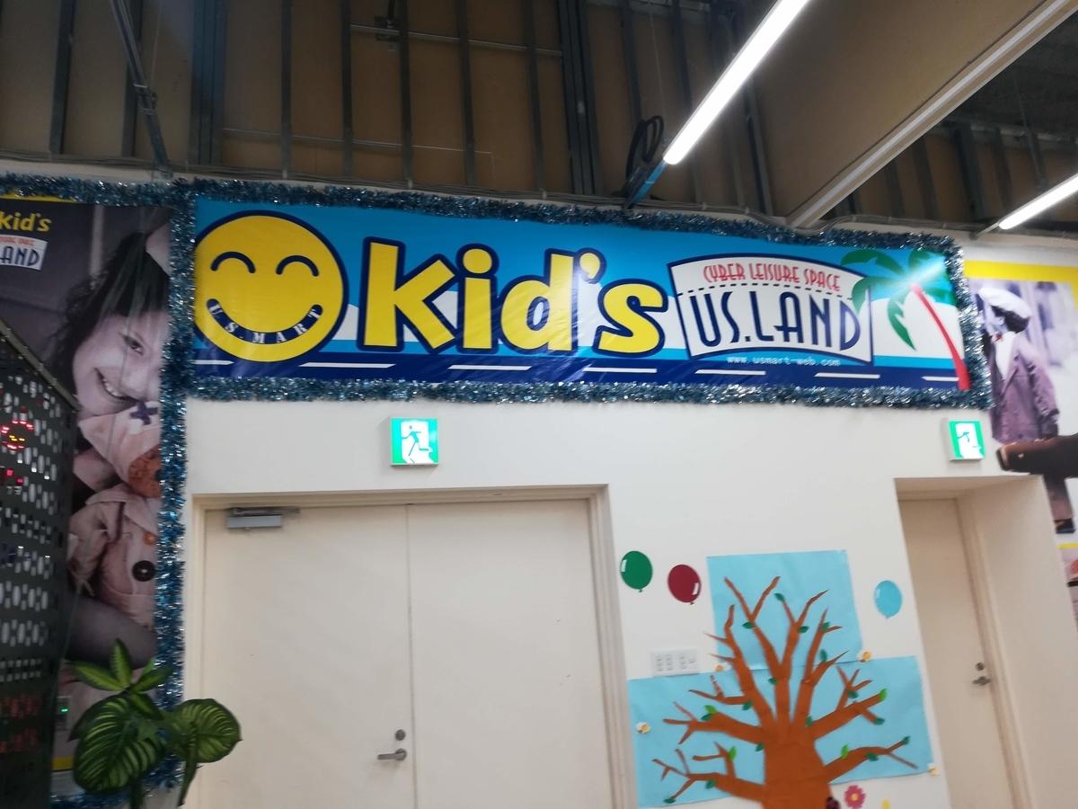 Kid's US.LAND(キッズユーエスランド)は室内で遊び放題です!