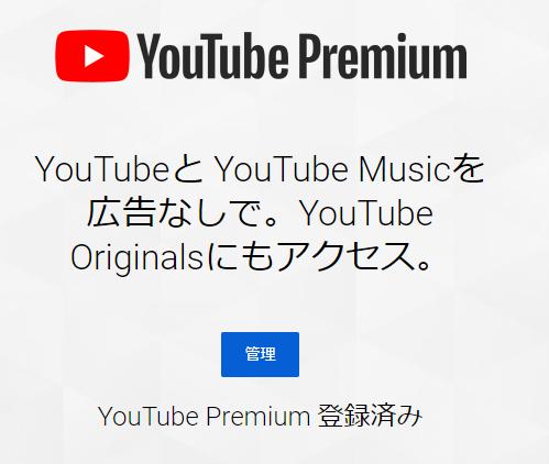 YouTube Premium(プレミアム)会員になろう!