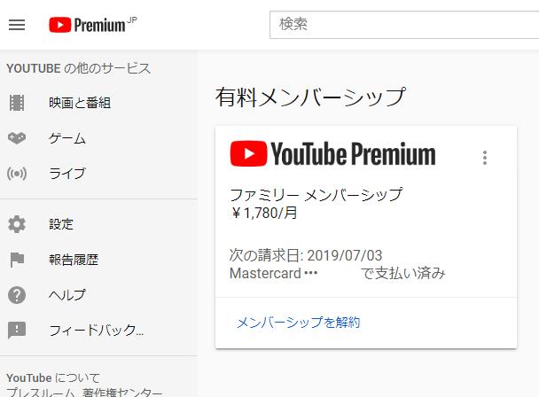 YouTube Premium(プレミアム)のファミリー会員になれば快適さを共有できます!