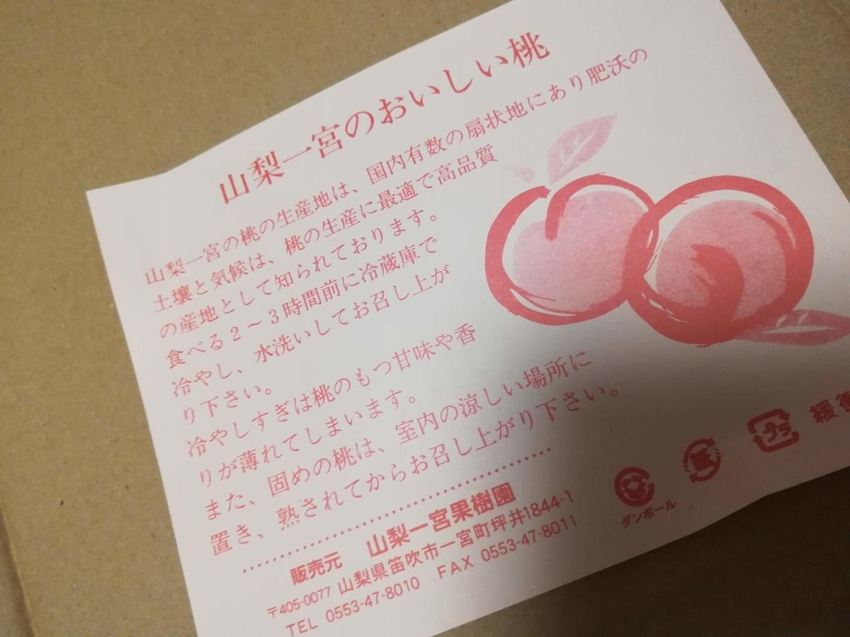 この最高の桃を最高においしく食べるコツが!