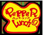 ペッパーランチでおいしいお肉を食べましょう!
