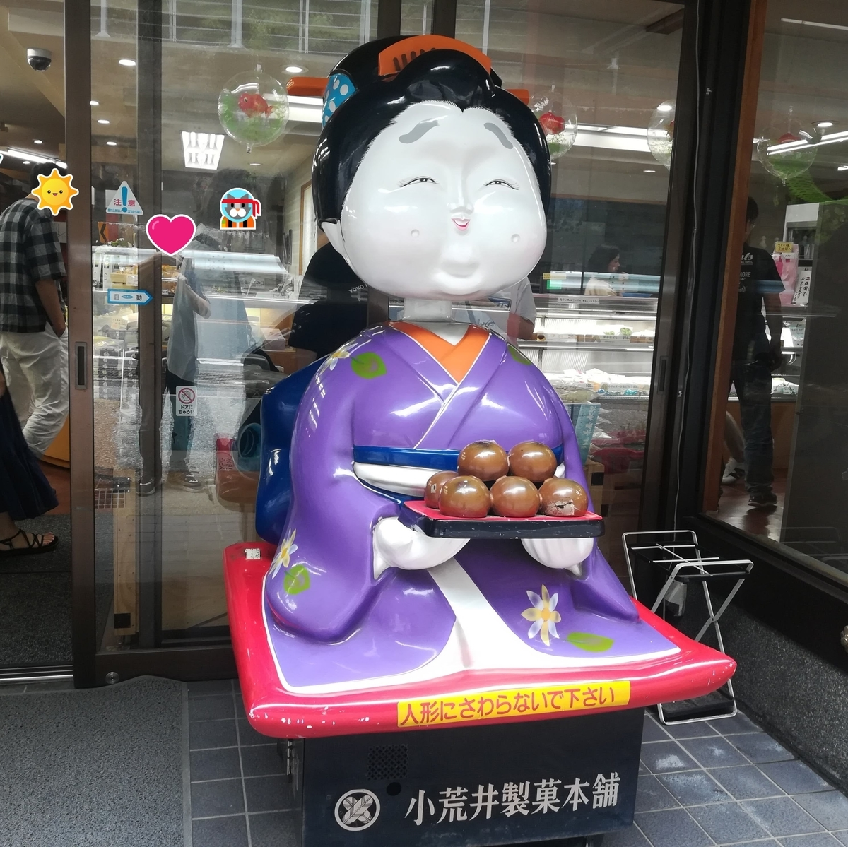 小荒井製菓のお人形を見かけたらぜひ立ち寄ってみましょう!
