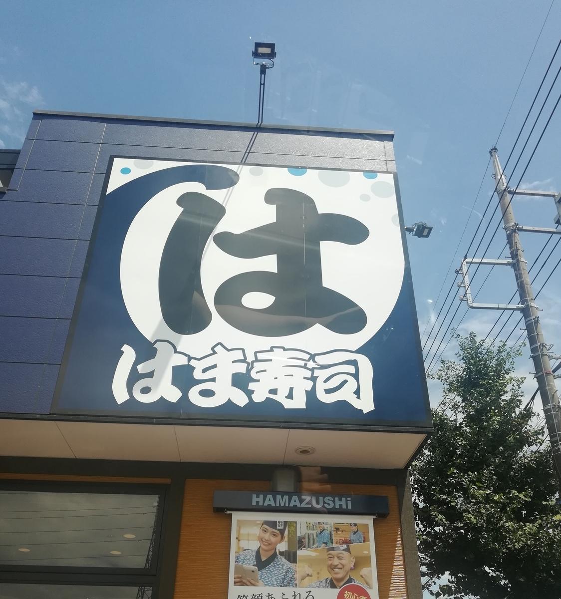 はま寿司は平日1皿90円!