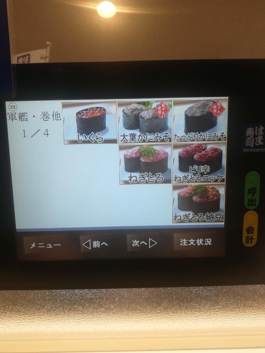 平日は90円ですからいっぱい食べちゃいましょう!