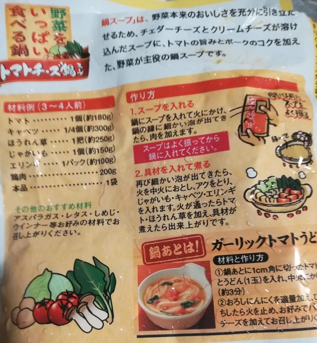トマトチーズ鍋スープの作り方はカンタンです!