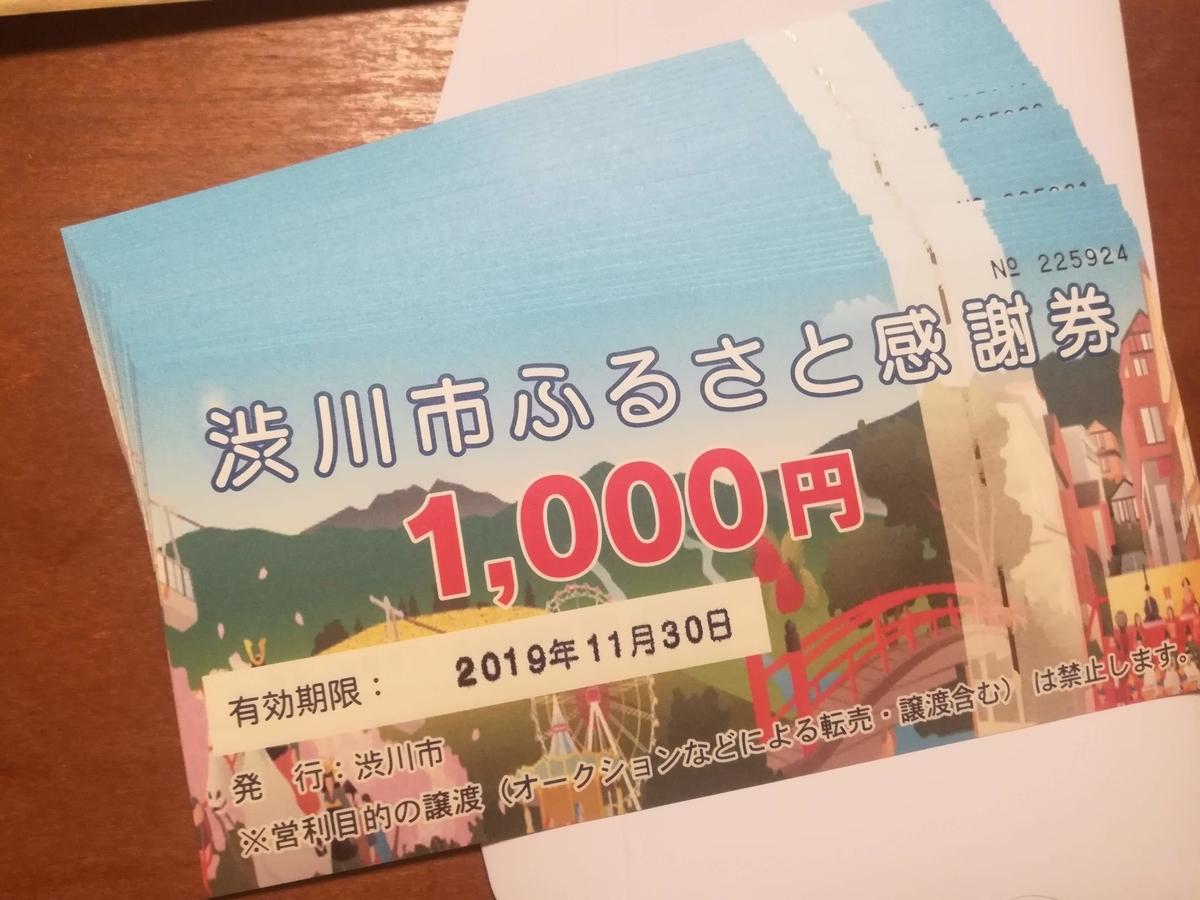 渋川市にふるさと納税するとふるさと感謝券が送られてきます!