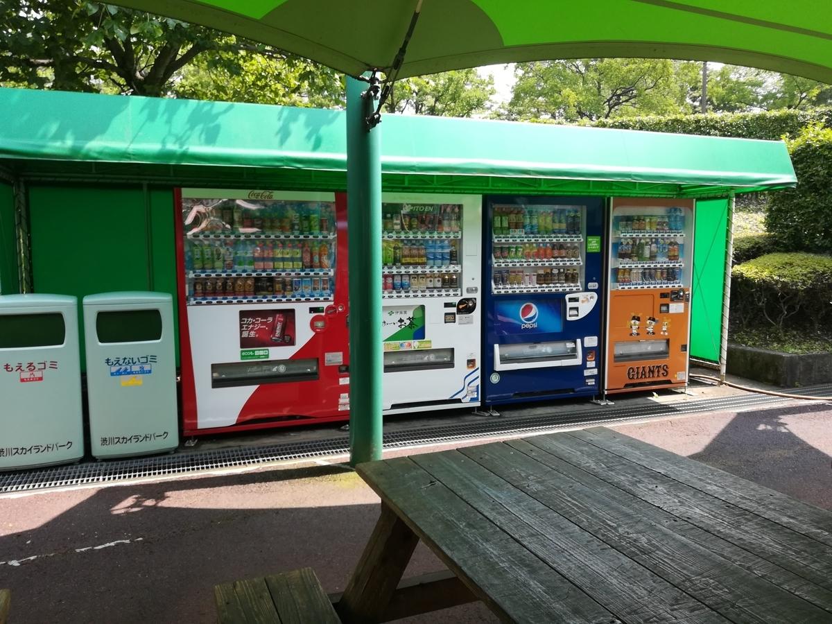 園内には自動販売機があります