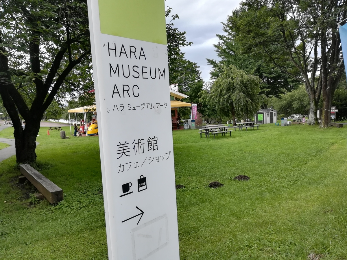 園内には美術館ハラミミュージアムアークもあります。