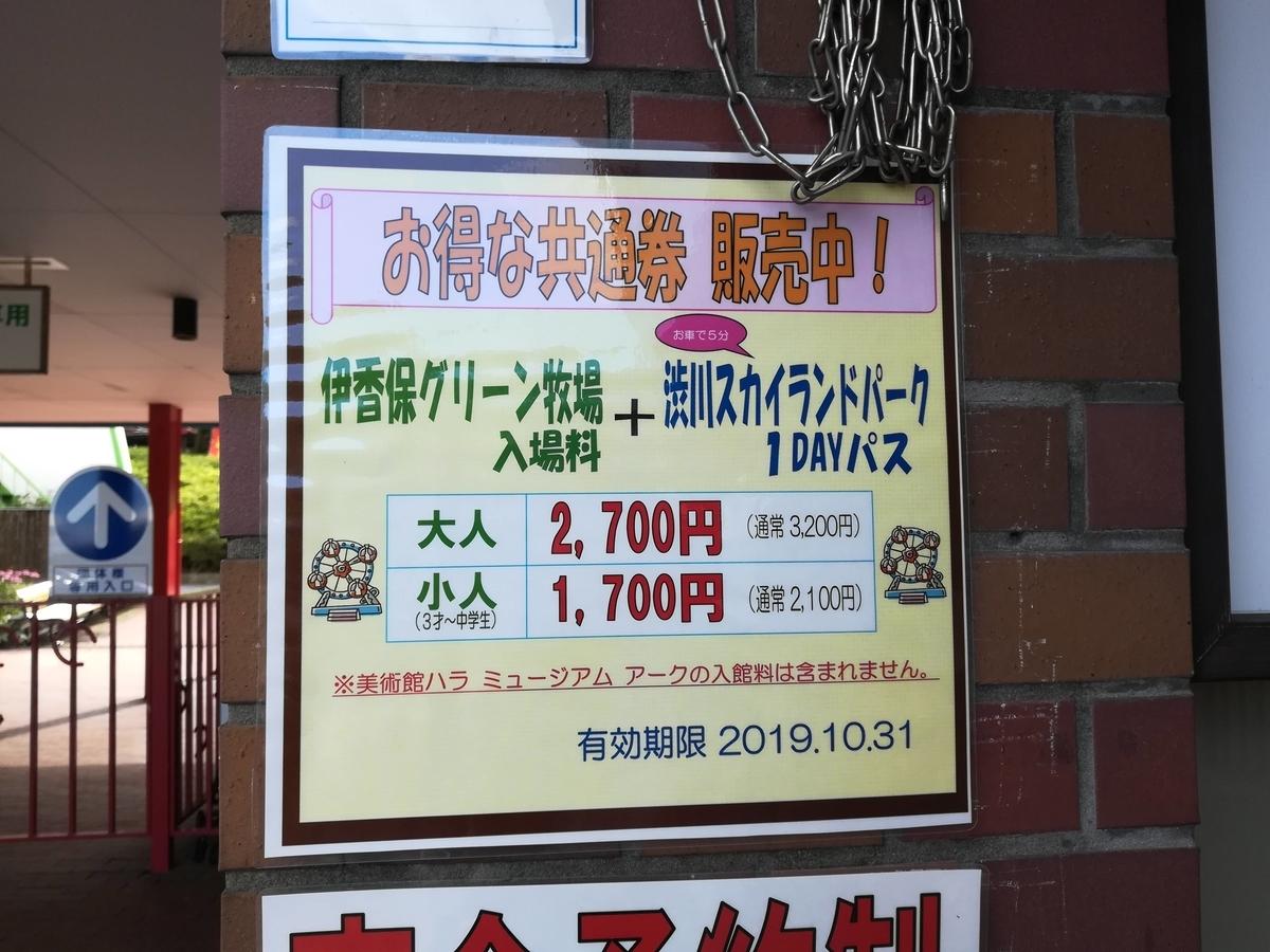 渋川スカイランドパークとのセットもあります!
