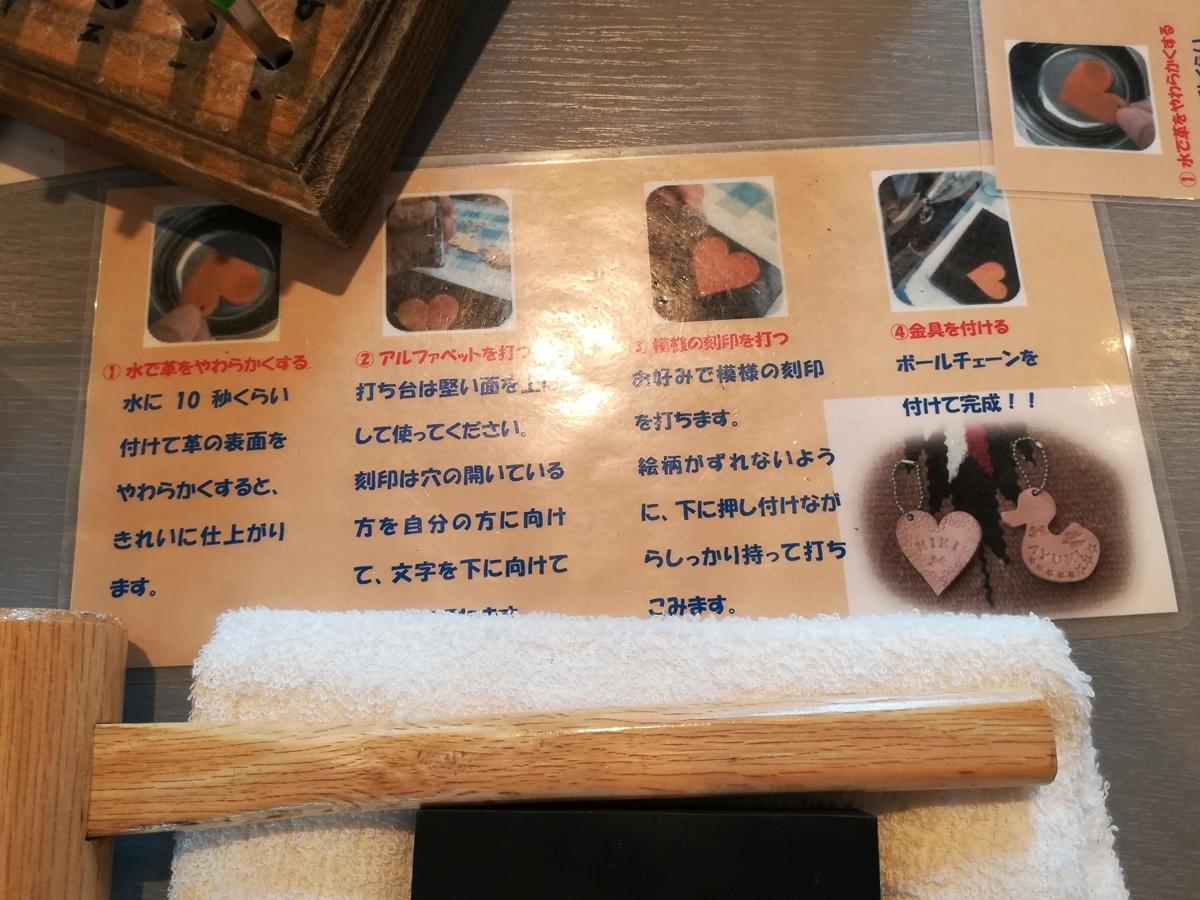 皮のキーホルダーの作り方
