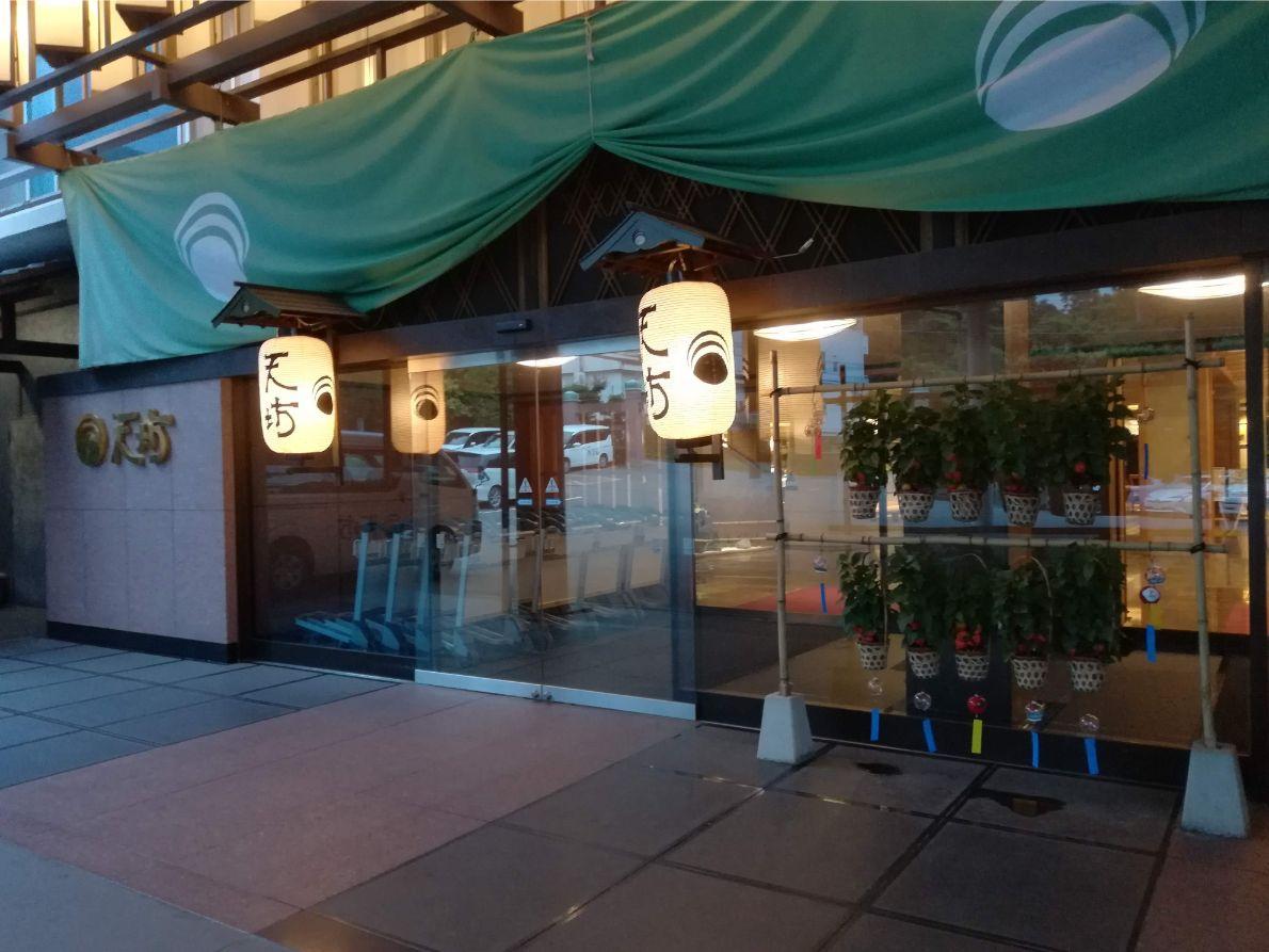 ホテル天坊は伊香保温泉を代表する温泉宿のひとつです!