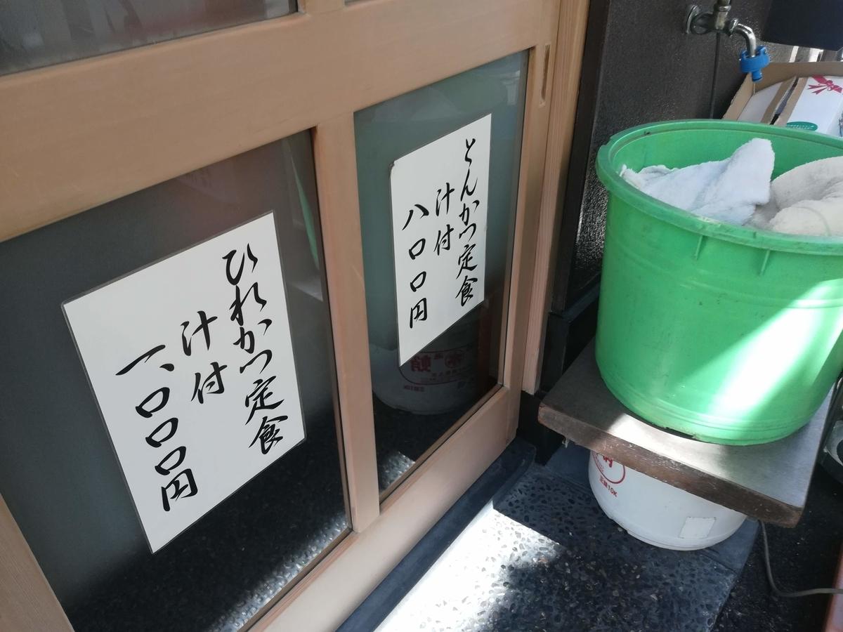 とんかつ定食は800円!おいしいしじみ汁付!