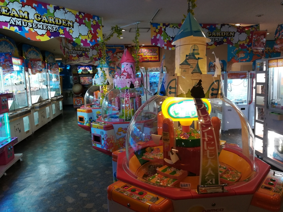 ホテル天坊のゲームコーナー その4