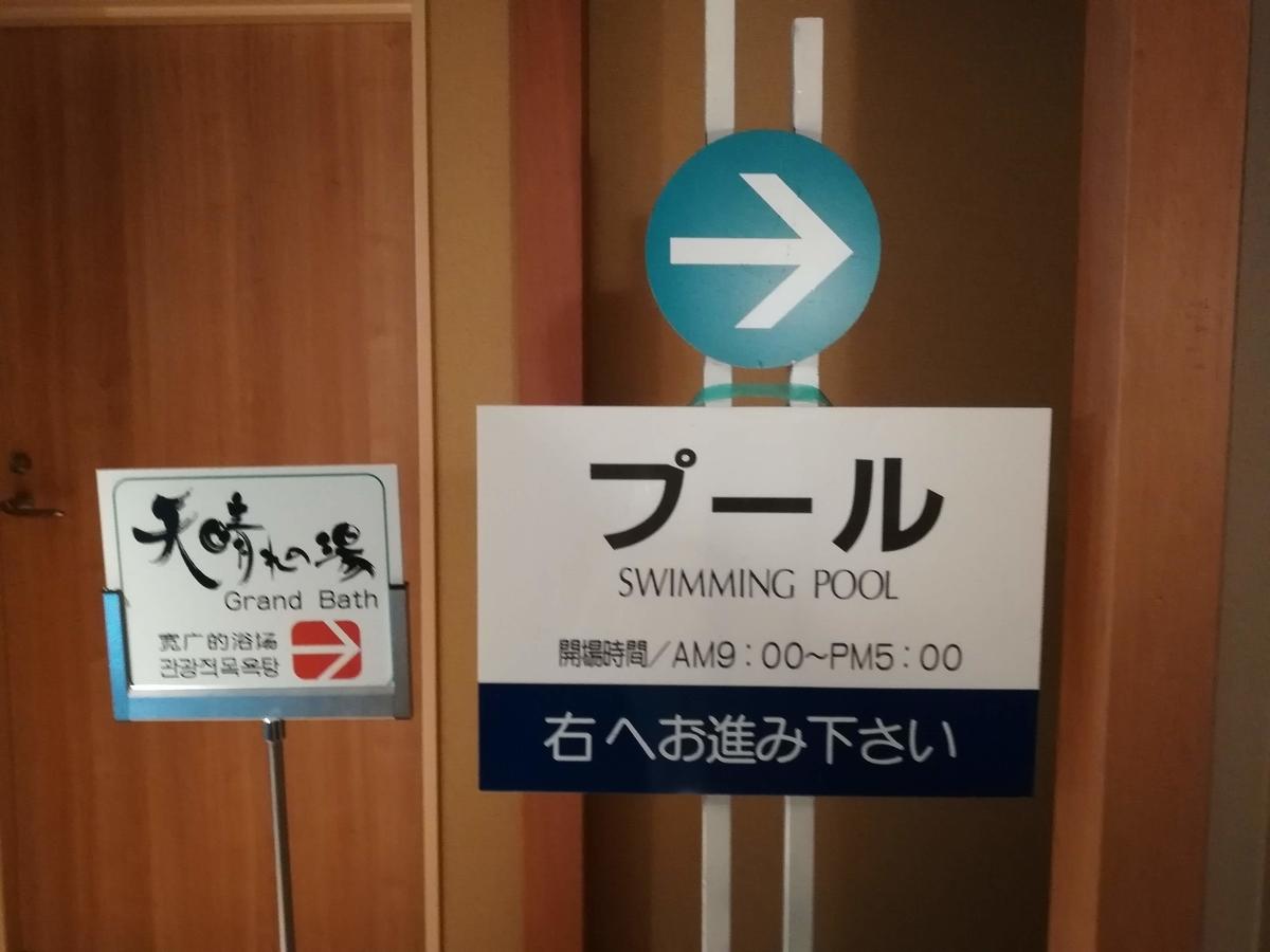 ホテル天坊のプールへは3Fから行けます!