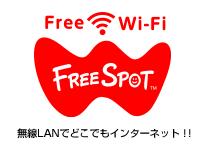 ホテル天坊のWi-Fiはフリースポットです!