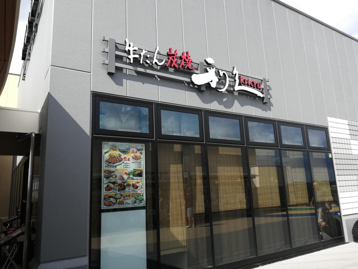 蓮田サービスエリアには牛タンの有名店利休も入っています!