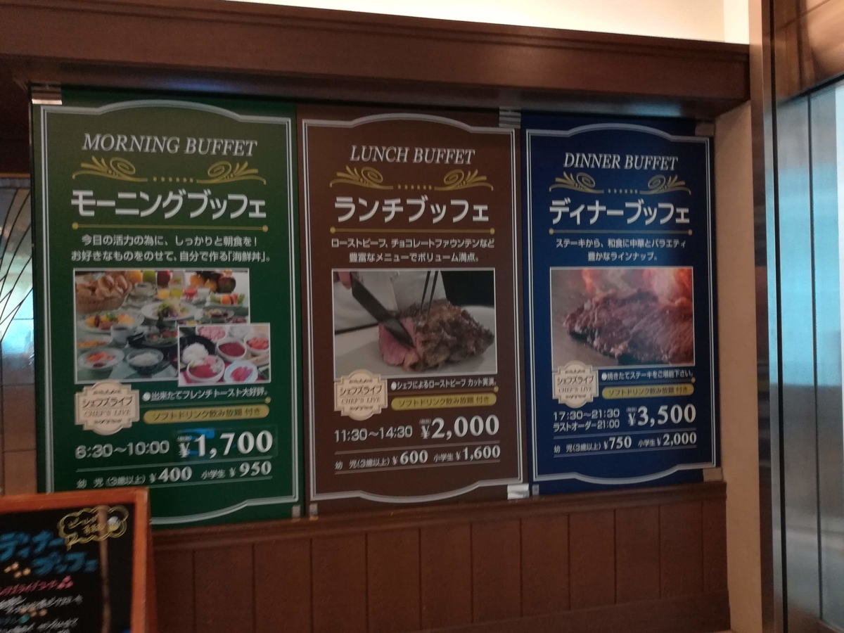 ビュッフェ形式のレストランがあります!お値段もホテルとしては手ごろです!