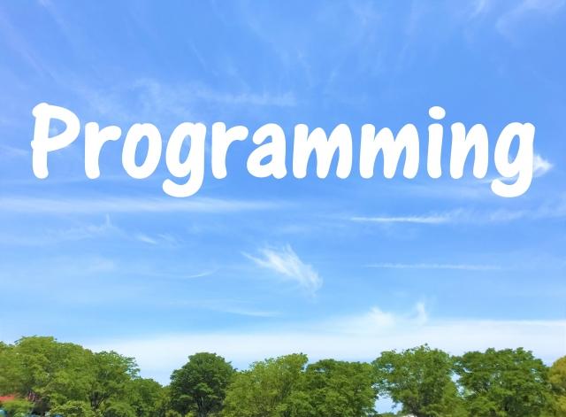 プログラミングを身につけよう!