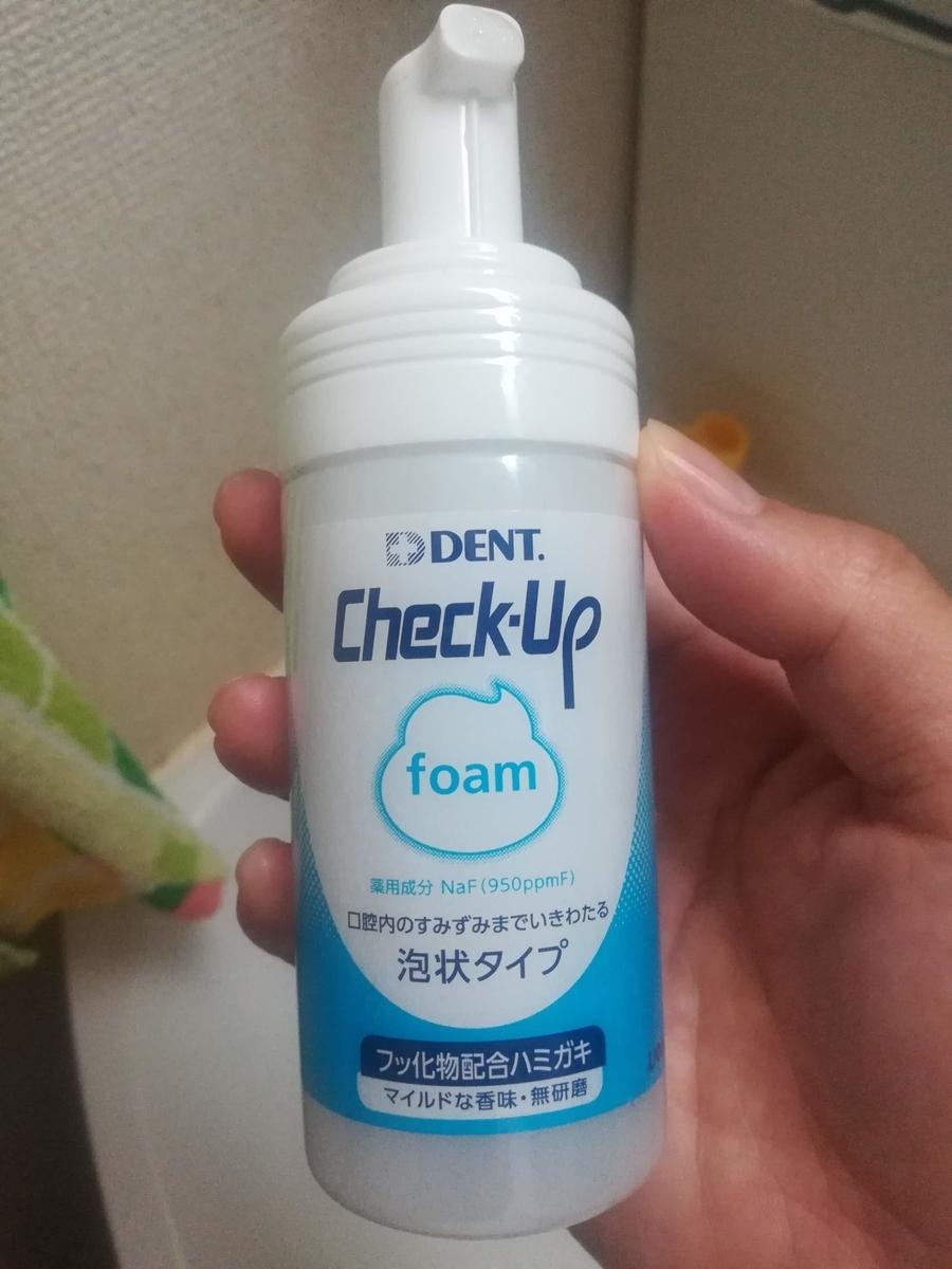チェックアップフォームは泡とフッ素で歯をしっかり守ります!