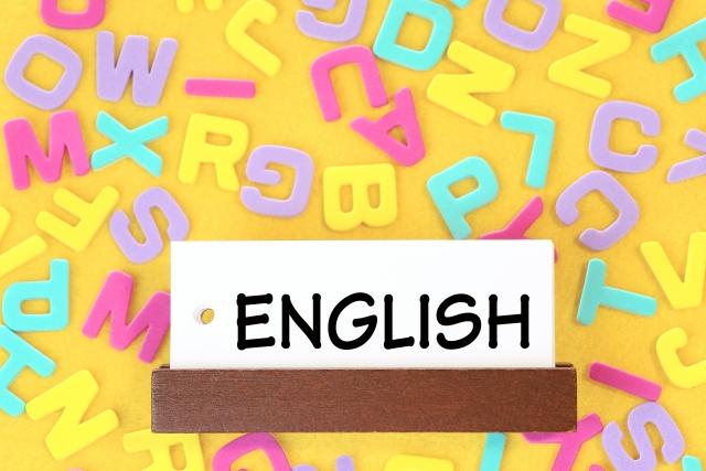 英語を上達するには話すことが大切だと痛感したお話し