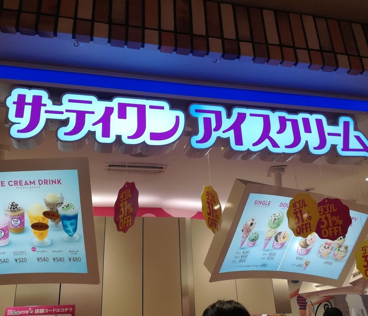サーティワンアイスクリームがうちの子も大好き!