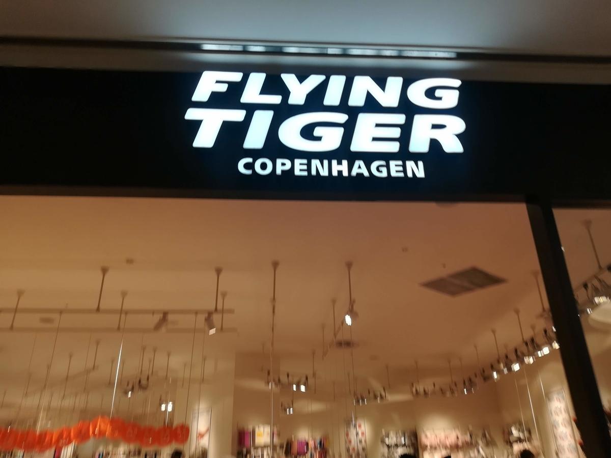 フライング タイガー コペンハーゲン(Flying Tiger Copenhagen)