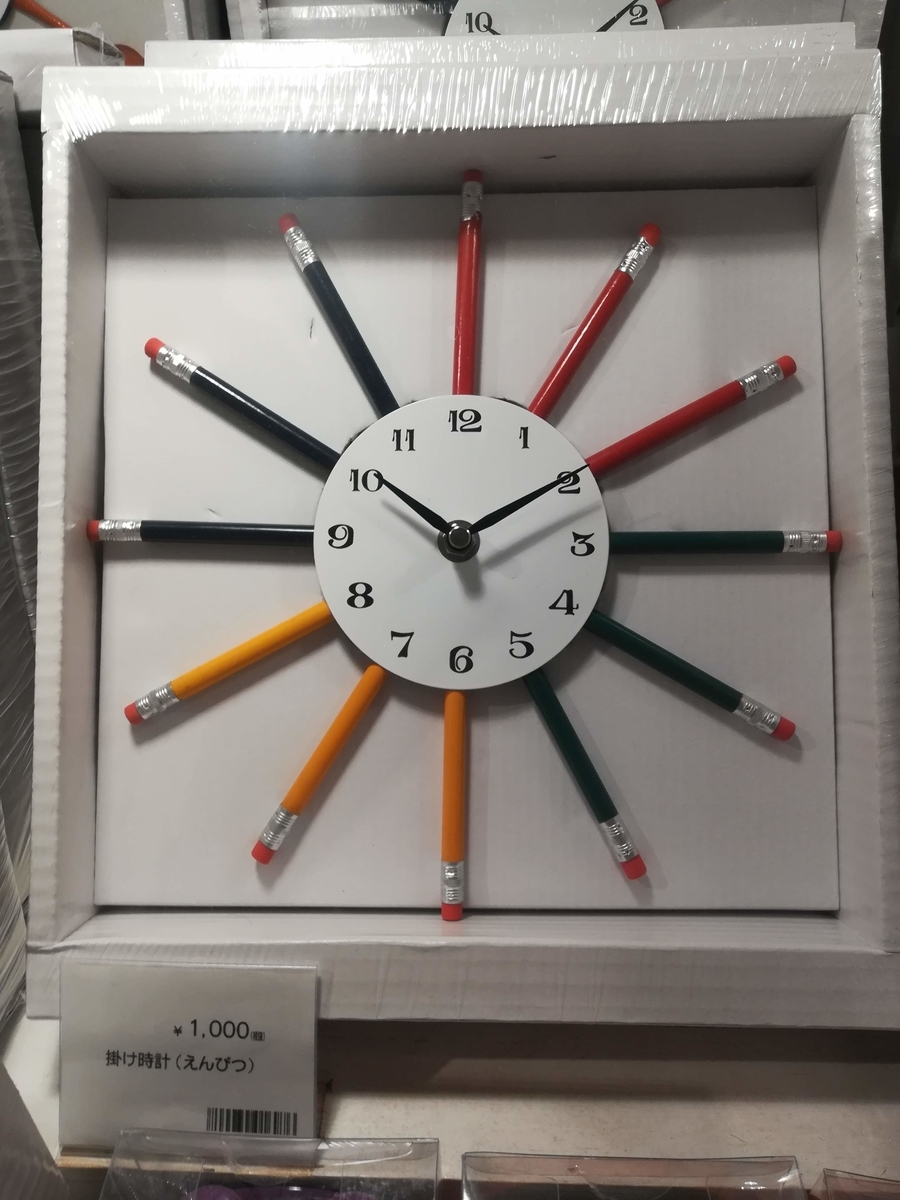 消しゴム付きの鉛筆の時計