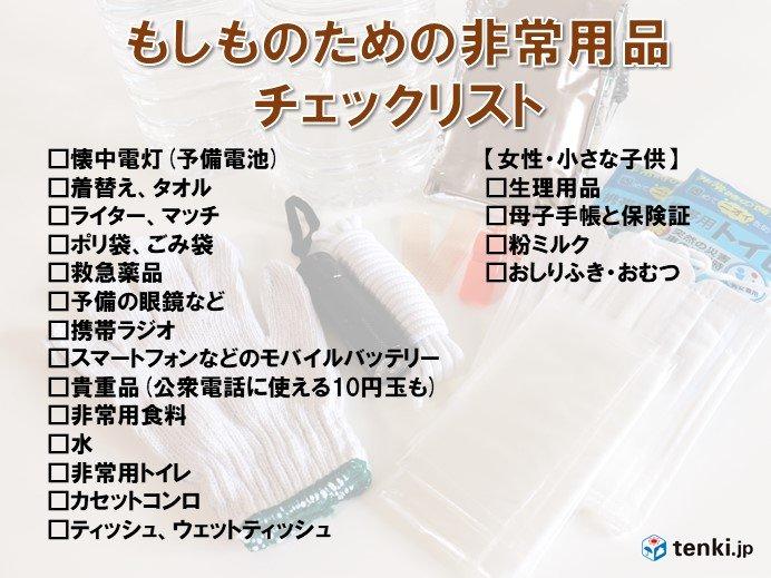 引用:https://tenki.jp/