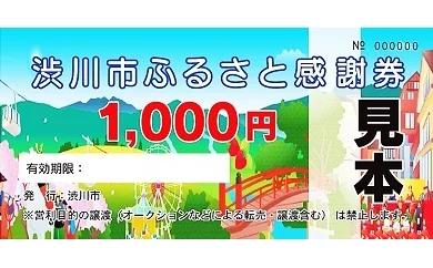 渋川市のふるさと感謝券は1枚1000円です!