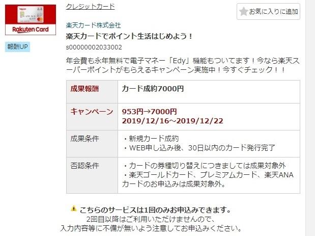 A8ネットの楽天カードのセルフバックで7000円