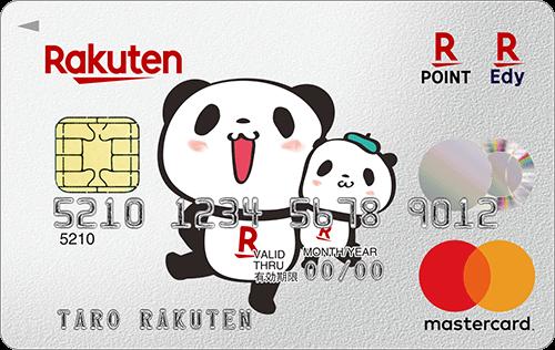 楽天カードはパンダがカワイイ!
