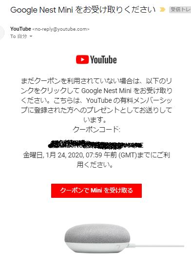 Google Nest Miniをプレゼント
