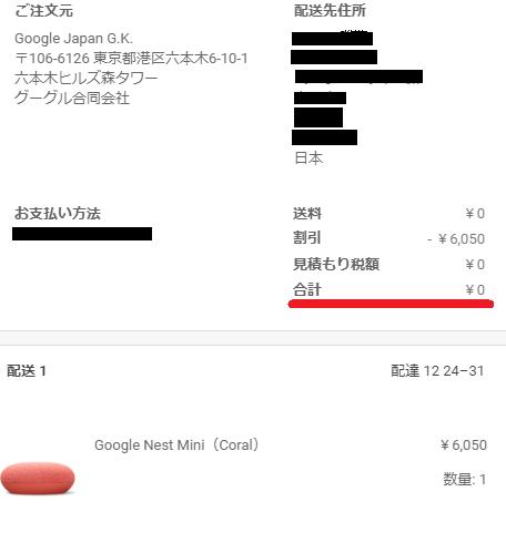 ご注文の合計は0円に!