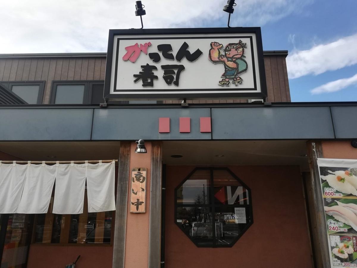 がってん寿司はおいしい!
