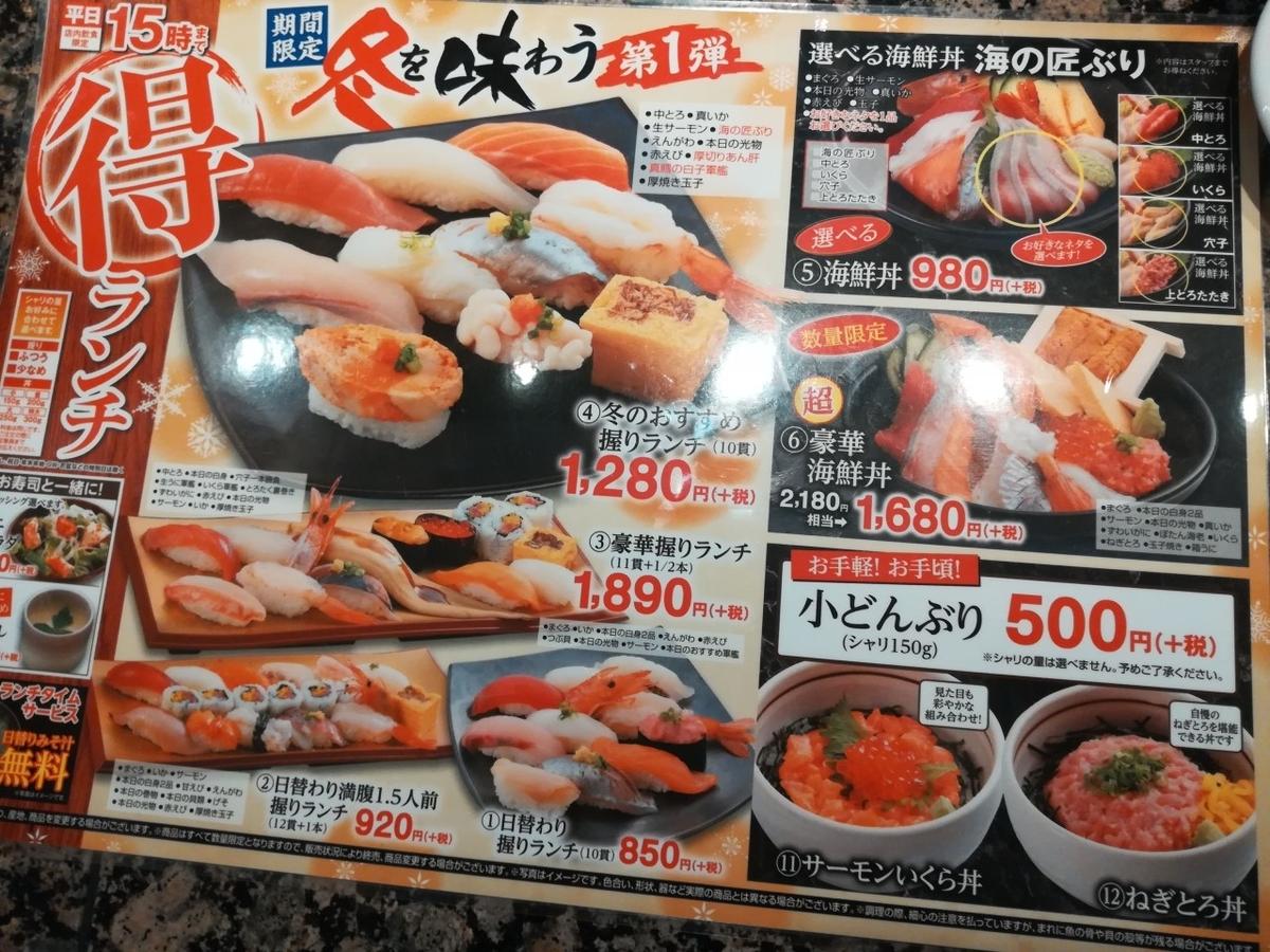 がってん寿司の平日ランチ!