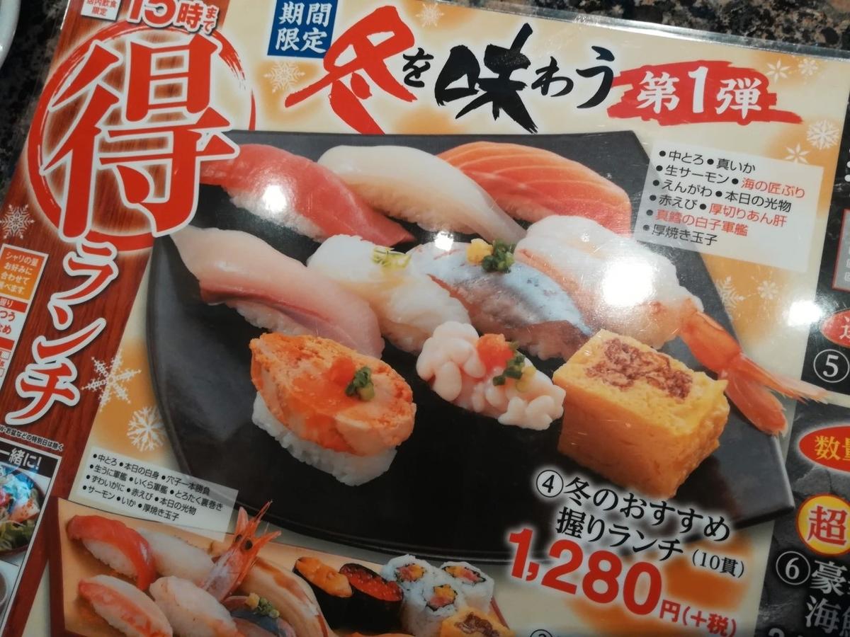 がってん寿司の平日ランチはとってもお得