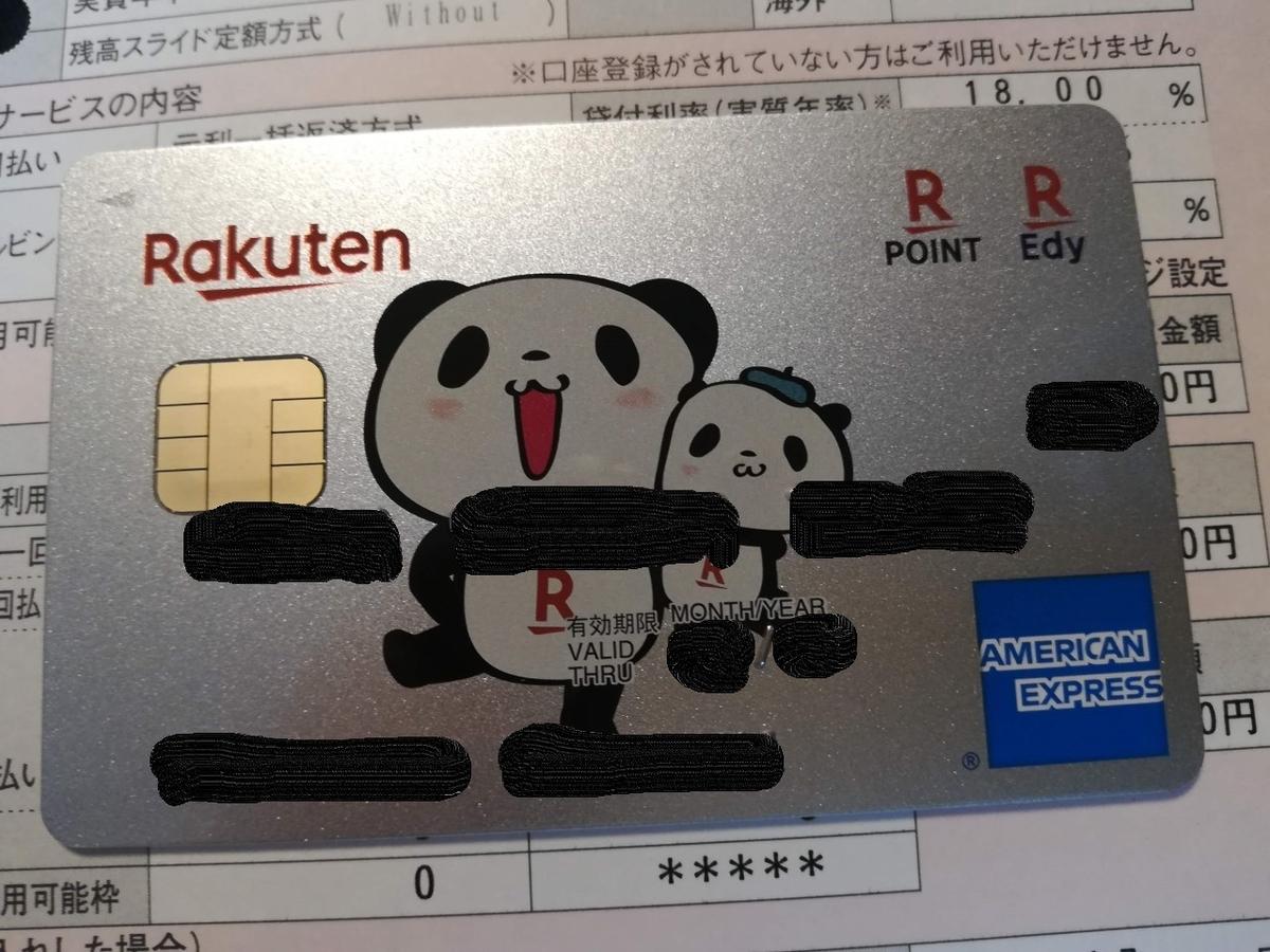 楽天カードはパンダがかわいい