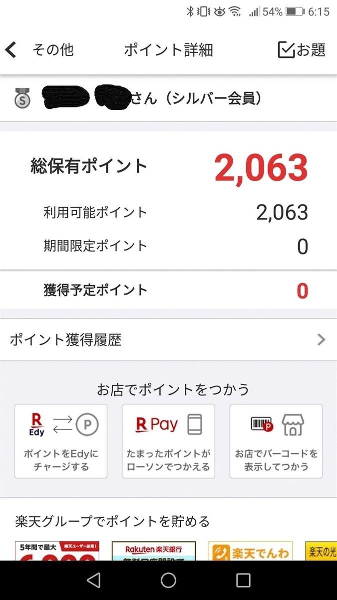 2000ポイントゲット完了!
