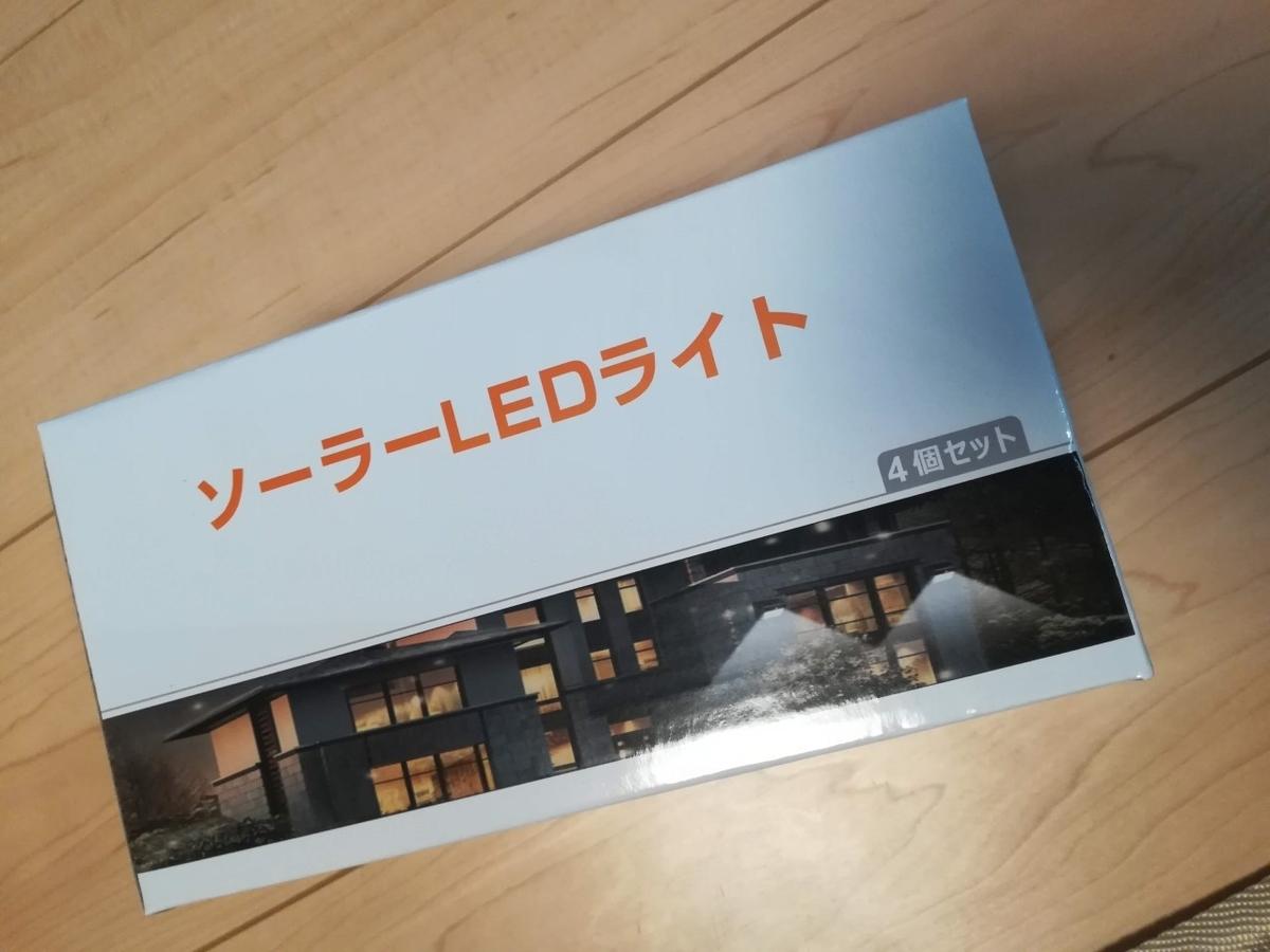 ソーラー式のLEDセンサーライトを買いました