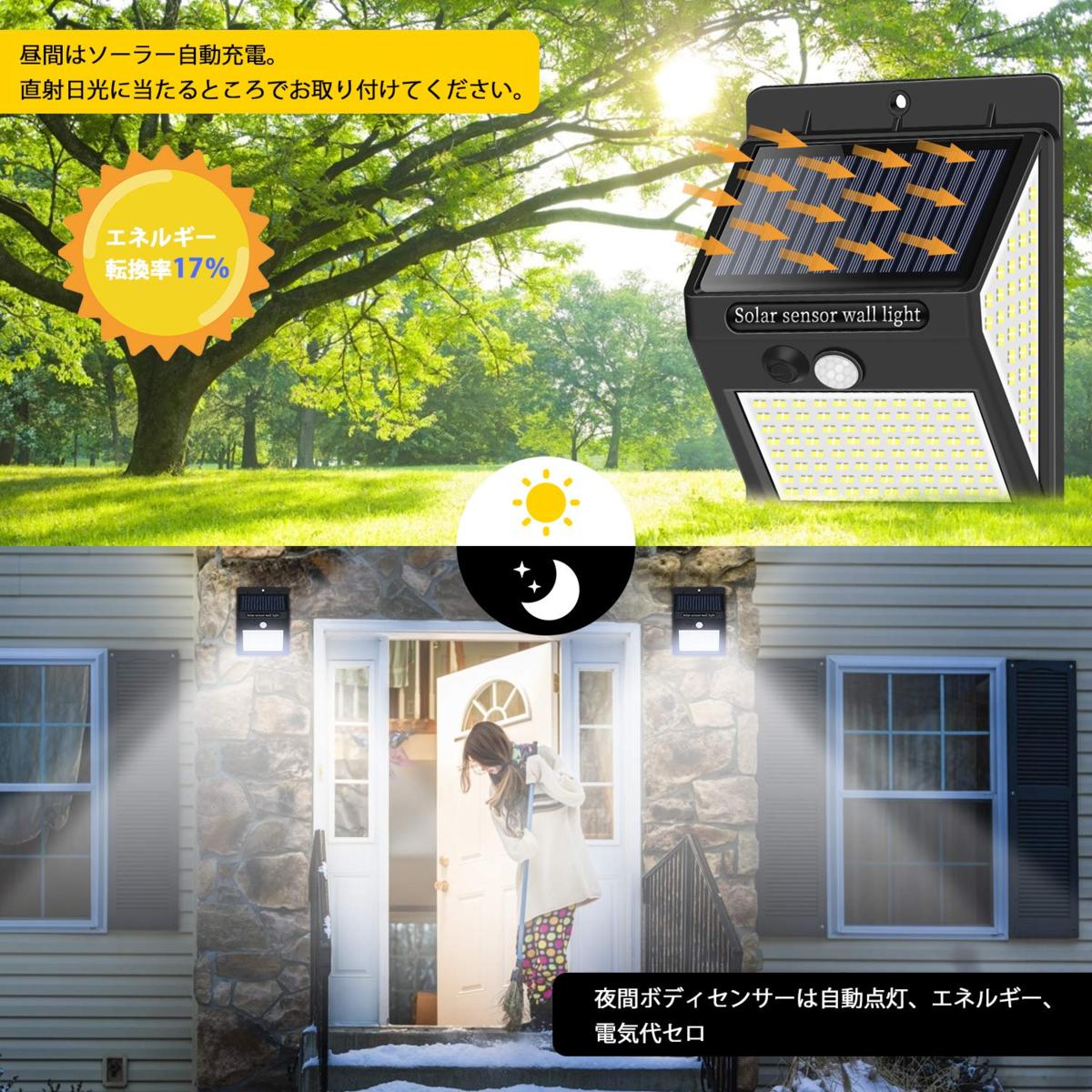 昼間の日光で自動で充電されます