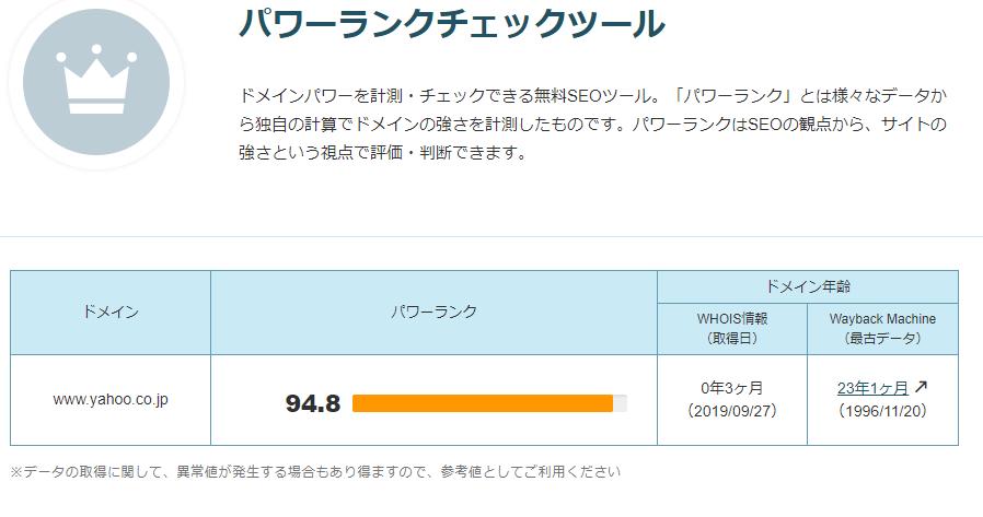 ヤフージャパンのドメインパワーは94.8!
