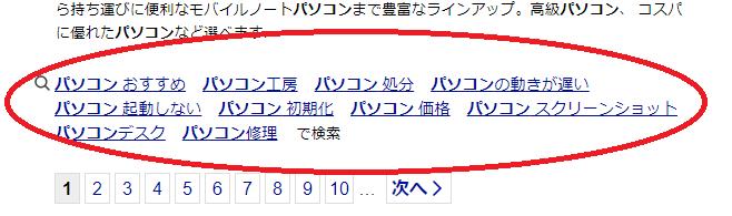 【パソコン】に関連する検索キーワード