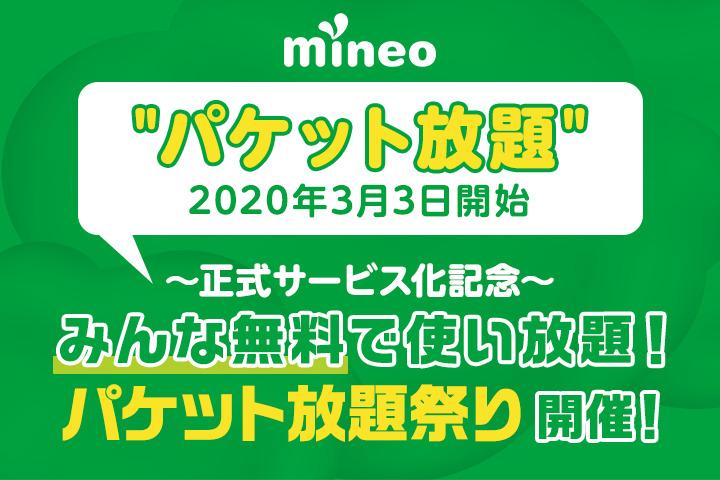 3月2日までmineoスイッチONでパケット使い放題!