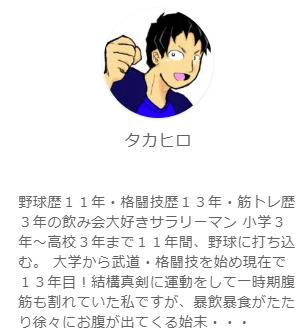 タカヒロさん