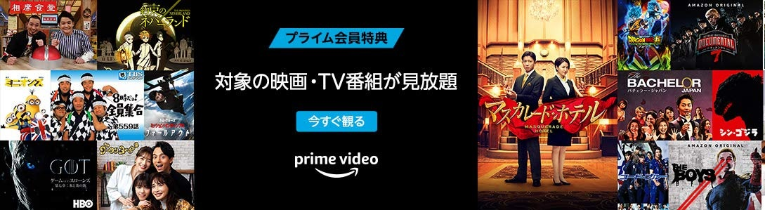 Amazonプライムは映画やドラマが見放題