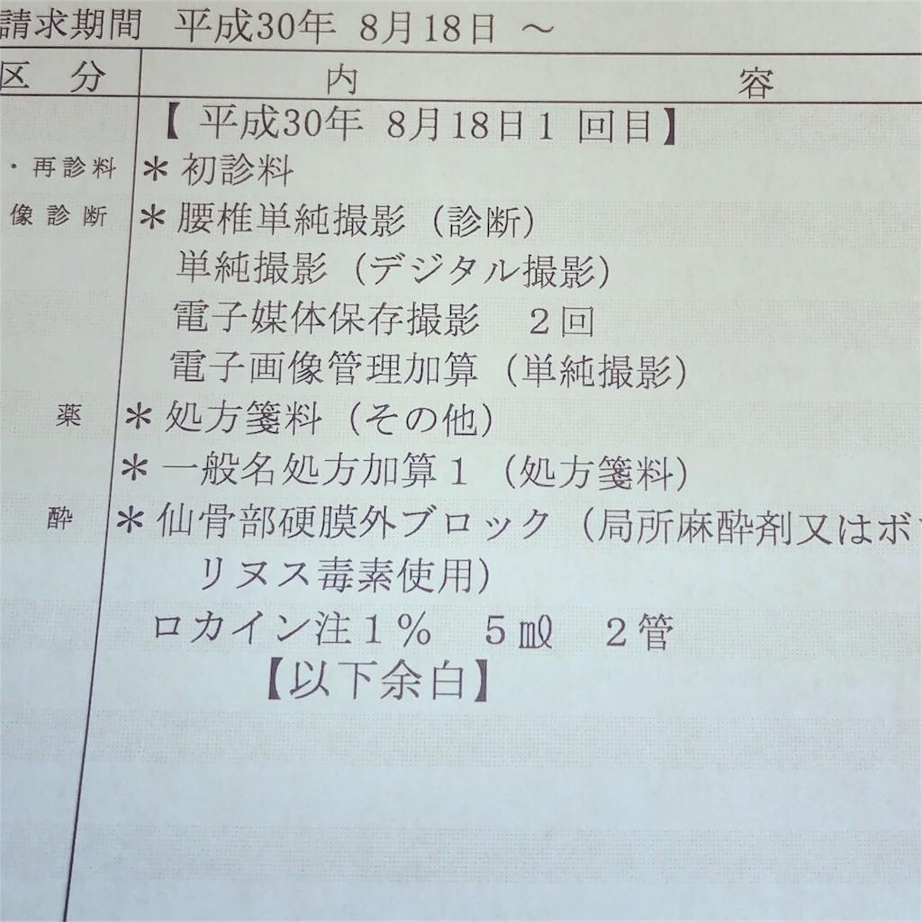 f:id:takatiho:20180819151958j:image