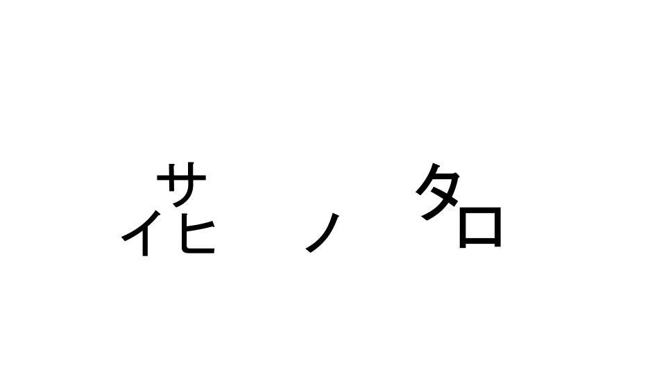 f:id:takatobi002:20180519155710j:plain